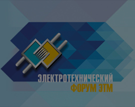 23rd Electrotechnical Forum Will Take Place on April 5, 2018 in Nizhny Novgorod in the territory of the Nizhny Novgorod Trade Fair