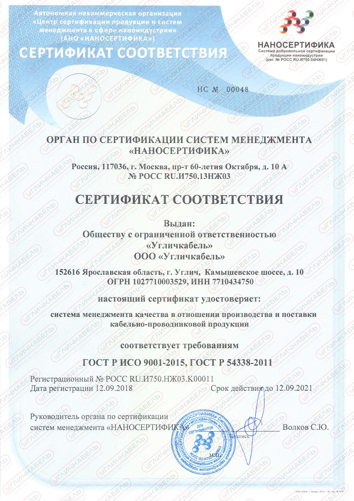 Certificate Uglichcable